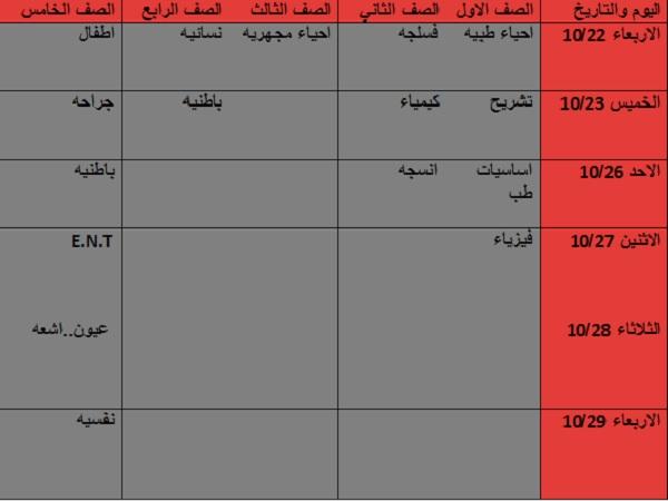 جدول الأمتحانات التكميلية