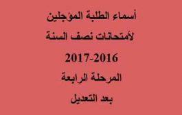 أسماء الطلبة المؤجلين لأمتحانات نصف السنة 2016-2017 المرحلة الرابعة بعد التعديل