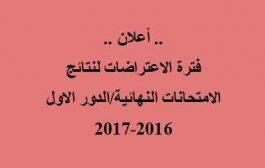 .. أعلان .. فترة الاعتراضات لنتائج الامتحانات النهائية/الدور الاول 2016-2017