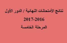 نتائج الأمتحانات النهائية/الدور الأول 2016-2017 المرحلة الخامسة