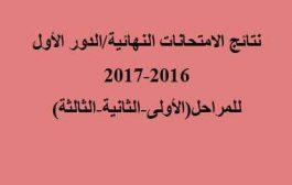 نتائج الامتحانات النهائية/الدور الأول 2016-2017 للمراحل(الأولى-الثانية-الثالثة)