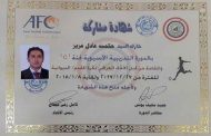 (أ.م.د. حكمت عادل اللامي) يشارك في الدورة التدريبية الاسيوية C لكرة القدم