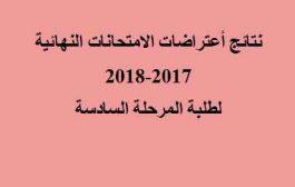 نتائج أعتراضات الامتحانات النهائية 2017-2018 لطلبة المرحلة السادسة