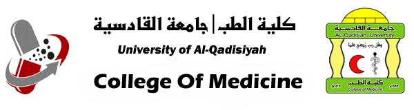 كلية الطب جامعة القادسية