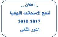 نتائج الأمتحانات النهائية 2017-2018 / الدور الثاني