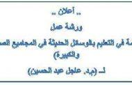 .. أعلان .. ورشة عمل بعنوان (مقدمة في التعليم بالوسائل الحديثة في المجاميع الصغيرة والكبيرة) لــ (م.د. عاجل عبد الحسين)