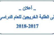 .. أعلان .. الى الطلبة الخريجين للعام الدراسي 2017-2018