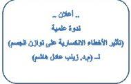 .. أعلان .. ندوة علمية حول (تأثير الأخطاء الانكسارية على توازن الجسم) لــ (م.د. زينب عادل هاشم)