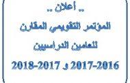 .. أعلان .. المؤتمر التقويمي المقارن للعامين الدراسيين 2016-2017 و 2017-2018
