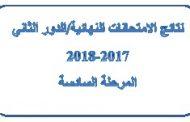 نتائج الامتحانات النهائية/الدور الثاني2017-2018 لطلبة المرحلة السادسة