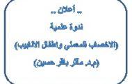 .. أعلان .. ندوة علمية حول (الأخصاب المعملي واطفال الانابيب) لــ (م.د. مآثر باقر حسين)