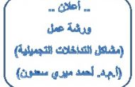 .. أعلان .. ورشة عمل حول (مشاكل التداخلات التجميلية) لــ (أ.م.د. أحمد ميري سعدون)