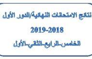 نتائج الامتحانات النهائية/الدور الأول2018-2019 للمراحل(الخامس-الرابع-الثاني-الأول)
