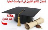 اعلان نتائج القبول النهائي للمتقدمين للدراسات العليا للعام الدراسي 2019-2020