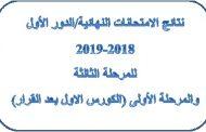 نتائج الامتحانات النهائية/الدور الاول2018-2019 للمرحلة الثالثة والمرحلة الاولى(الكورس الاول بعد القرار)