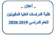 .. أعلان .. الى طلبة الدراسات العليا المقبولين للعام الدراسي 2019-2020
