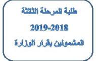 طلبة المرحلة الثالثة2018-2019 المشمولين بقرار الوزارة