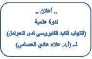.. أعلان .. ندوة علمية حول (التهاب الكبد الفايروسي لدى الحوامل) لــ (أ.د. علاء هادي العصامي)