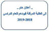 .. أعلان هام.. الى الطلبة المرقنة قيودهم للعام الدراسي 2018-2019 (عودة المرقنة قيودهم)