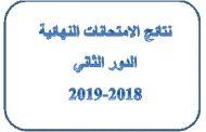 نتائج الامتحانات النهائية/الدور الثاني 2018-2019