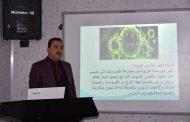 كلية الطب تقيم ندوة علمية حول (فايروس كورونا الجديد وانتشاره في الاونة الاخيرة)