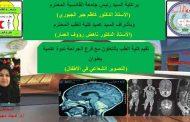 فرع الجراحة يقيم ندوة علمية بعنوان (التصوير الشعاعي في الأطفال)