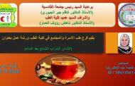 فرع طب الأسرة والمجتمع يقيم ورشة عمل بعنوان (الشاي الشراب الشائع بعد الماء)