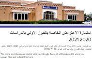 أستمارة الأعتراضات على القبول الأولي للطلبة المتقدمين للدراسات العليا للعام الدراسي 2021-2022