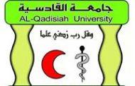 جدول المحاضرات الأسبوعي لطلبة كلية الطب