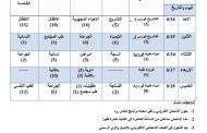 جدول امتحانات الدور التكميلي/المحاولة الثانية2018-2019