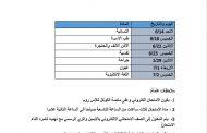 جدول امتحانات الفصل الدراسي الثاني/الدور الأول للدراسات العليا (ماجستير) 2019-2020 فرع طب الأسرة والمجتمع